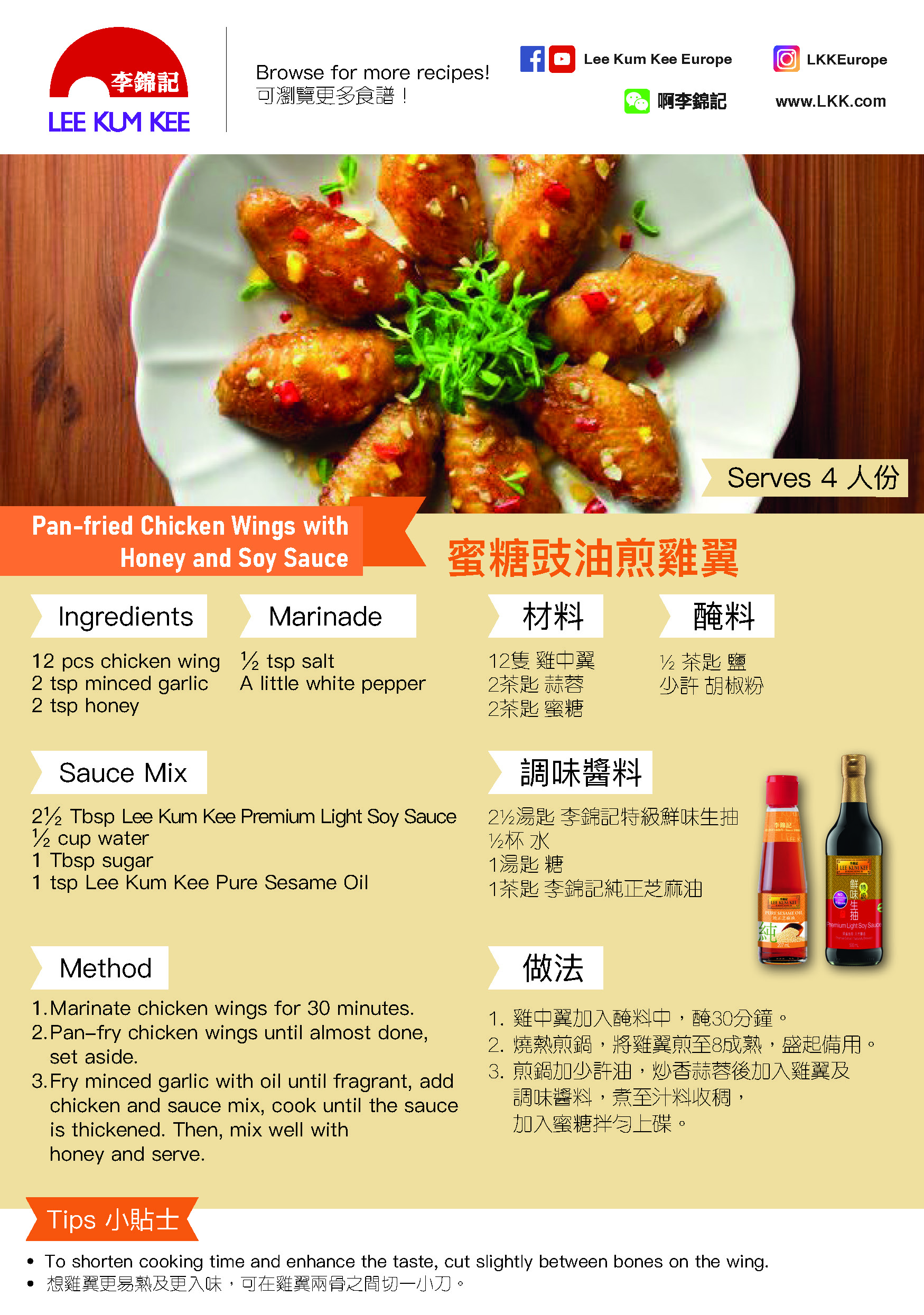 Perfect and flavourful chicken wing recipe from LKK!